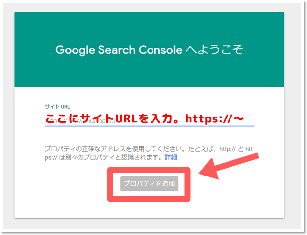 Google Search Consoleへようこそ