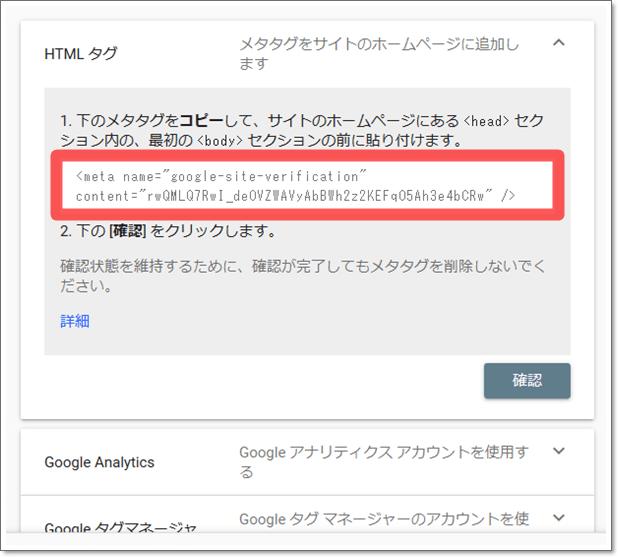 HTMLタグを貼り付ける