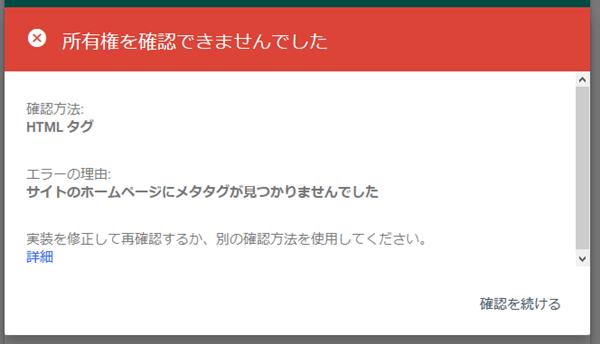 サイト所有権の確認NG画面