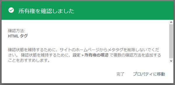 サイト所有権の確認完了画面