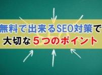 無料で出来るSEO対策で大切な5つのポイント