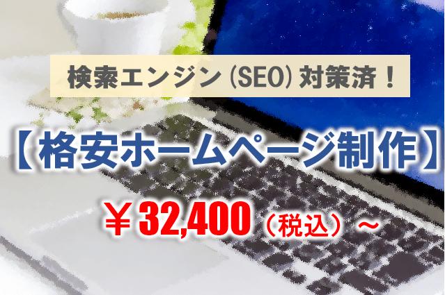 格安 ホームページ制作 大阪