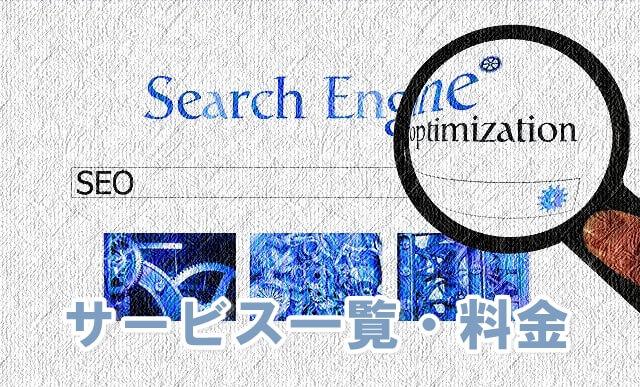 seo対策サービス・料金一覧