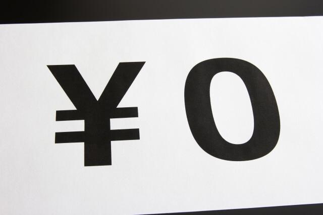 0円という表示
