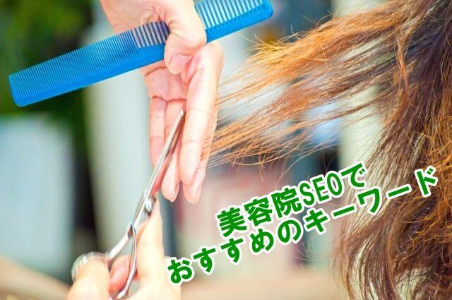 美容院SEO対策でおすすめのキーワード