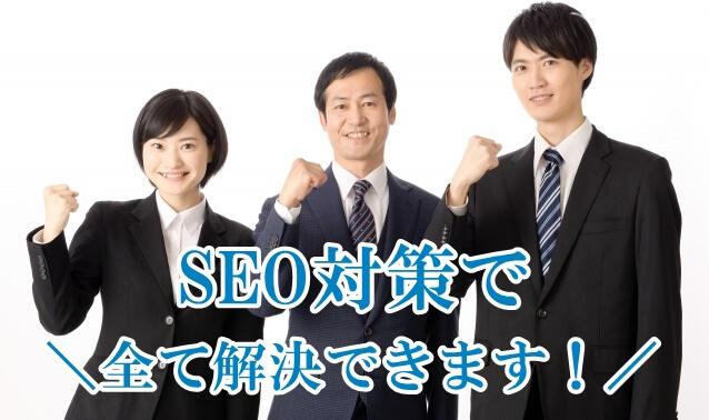 大阪SEO対策で全て解決できます